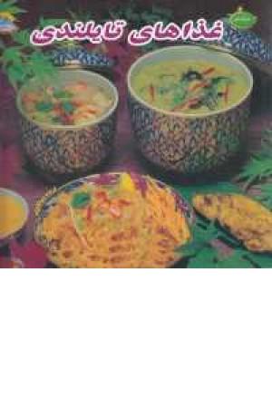 دنیای هنر غذاهای تایلندی