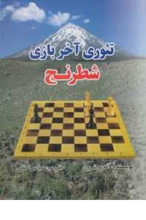تیوری آخر بازی شطرنج