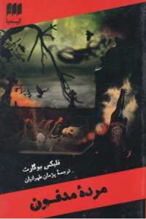کارآگاه مرده 2(مرده مدفون)