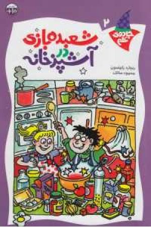جادوی علم 2(شعبده بازی در آشپزخانه)
