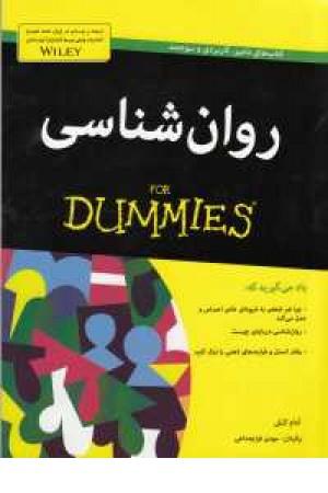 کتاب های دامیز(روان شناسی)