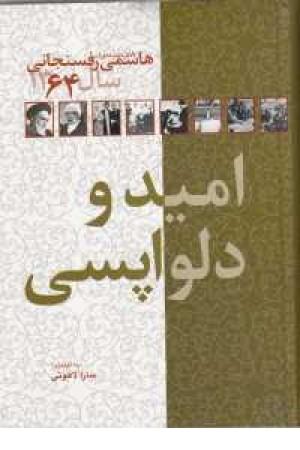 امید و دلواپسی(کارنامه و خاطرات هاشمی رفسنجانی سال 1364)