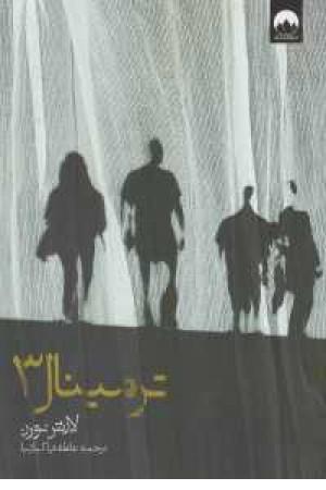 ترمینال 3(نمایشنامه)