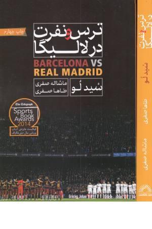 ترس و نفرت در لالیگا (بارسلونا و ریال مادرید)