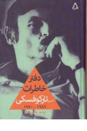 دفتر خاطرات آندری تارکوفسکی(1986-1970)