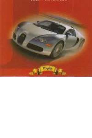 کارت بازی (خودروهای ایران 1)