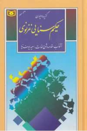 گزینه ادب پارسی26(گزیده دیوان حکیم سنایی غزنوی)