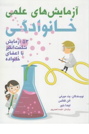 آزمایش های علمی خانوادگی(53 آزمایش)