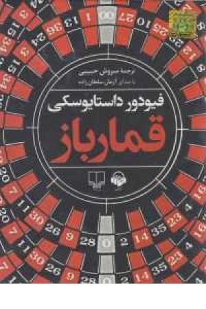 کتاب سخنگو قمارباز