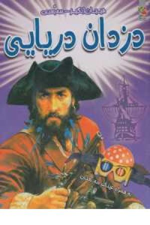دزدان دریایی(هیجان انگیز سه بعدی)