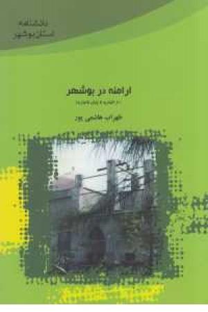ارامنه در بوشهر
