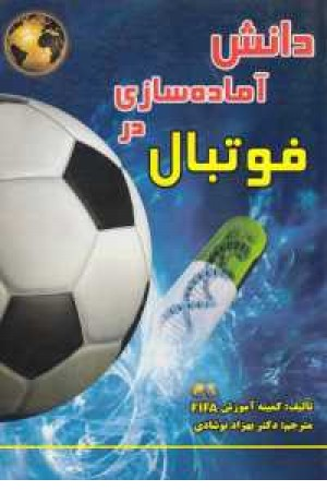 دانش آماده سازی در فوتبال