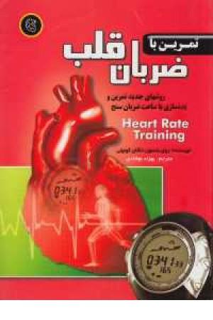 تمرین با ضربان قلب