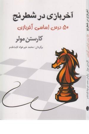 آخر بازی در شطرنج(50 درس اساسی آخر بازی)