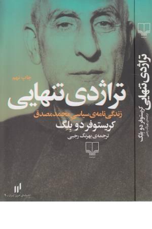 اندیشه ی امروز ایران 9 (تراژدی تنهایی: زندگی نامه ی سیاسی محمد مصدق)