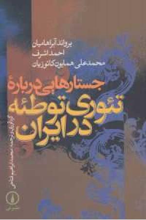 جستارهایی درباره تیوری توطیه در ایران(نی)