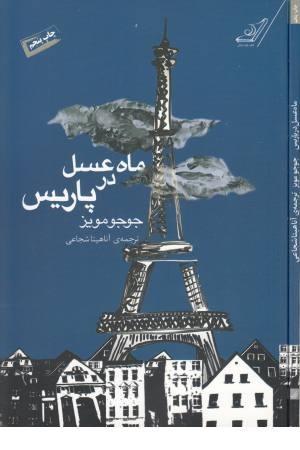 مجموعه آثار39(ماه عسل در پاریس)