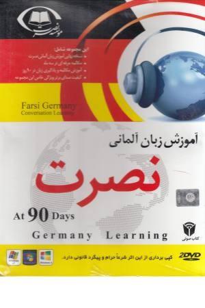 نرم افزار نصرت صادراتی آلمانی