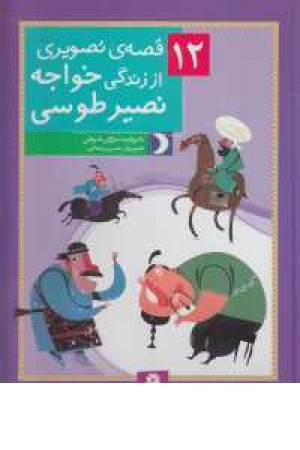 12قصه ی تصویری از زندگی خواجه نصیر طوسی