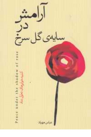 آرامش در سایه گل سرخ