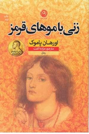 زنی با موهای قرمز(هونار)