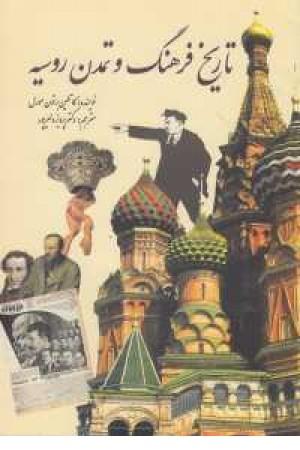 تاریخ فرهنگ و تمدن روسیه(سبزان)