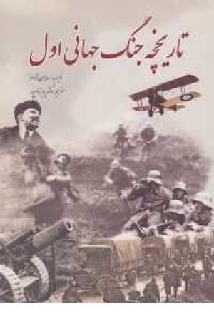 تاریخچه جنگ جهانی اول(سبزان)
