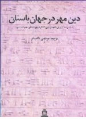 دین مهر درجهان باستان (توس)