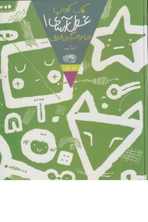 1 کتاب غول آسای طراحی و سرگرمی خلاق 3