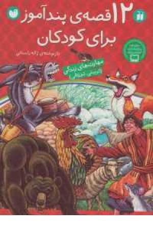 12 قصه پندآموز برای کودکان(سلفون)
