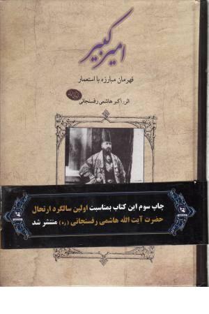 امیرکبیر (قهرمان مبارزه با استعمار)