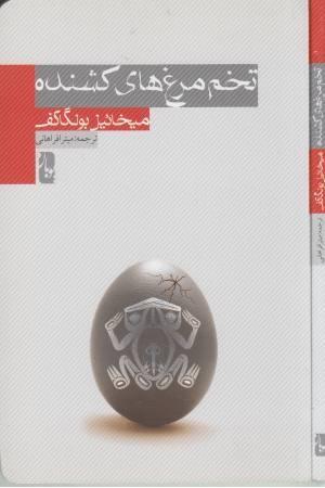 تخم مرغ های کشنده