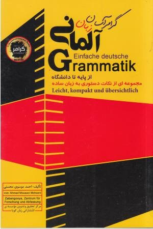 گرامر آسان آلمانی