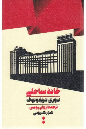 پازل سه بعدی چوبی مجموعه 3 در 1 خانه های ساحلی_8 لایه_نانو کالا g_ph035