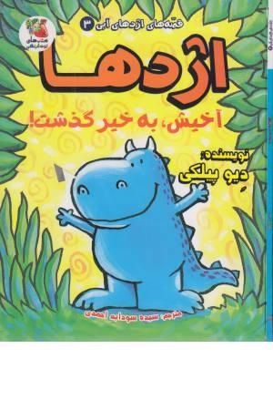 پازل سه بعدی چوبی کشتی انگلیسی_6 لایه _نانو کالا p216