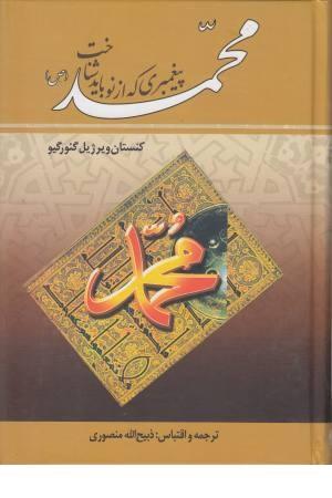 محمد پیغمبری که از نو باید شناخت (زرین)