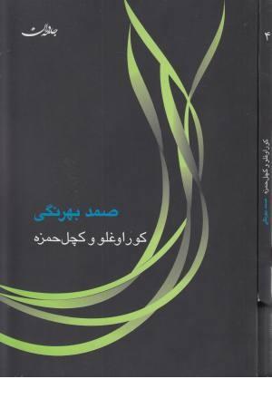 کوراوغلو و کچل حمزه(جامه دران)