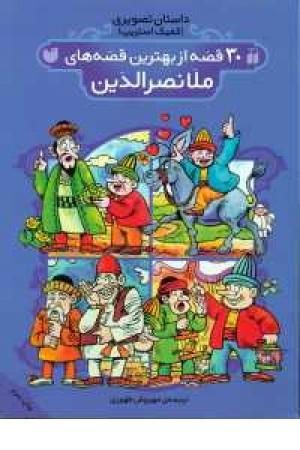 30 قصه از بهترین قصه های ملانصرالدین