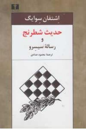 شطرنج و رساله سیسرو