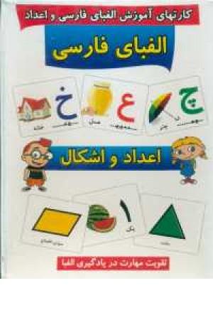 فلش کارت آموزش الفبای فارسی و اعداد(عصر اندیشه)