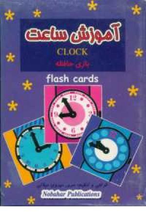 فلش کارت بازی حافظه(آموزش ساعت)