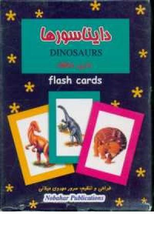 فلش کارت بازی حافظه (دایناسور)