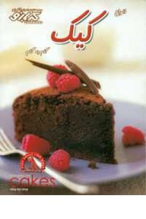 آشپزی کدبانو( انواع کیک)