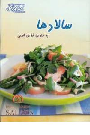 آشپزی کدبانو (سالادها)