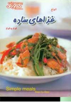 آشپزی کدبانو(غ ذاهای ساده)
