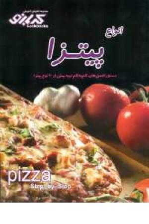 آشپزی کدبانو(انواع پیتزا)