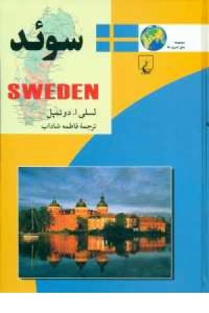 ملل (15) سوید
