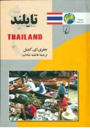 ملل(18) تایلند