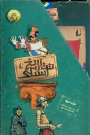 مجموعه تاریخ ترسناک(8جلدی.با قاب)