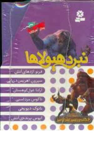 نبرد هیولاها(مجموعه اول)(6جلدی.باقاب)